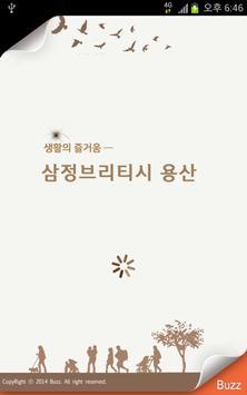 대구 삼정브리티시용산 poster