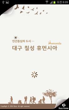 대구 칠성 휴먼시아 poster