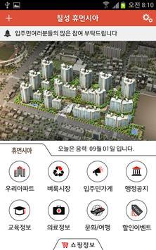 대구 칠성 휴먼시아 apk screenshot