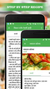 Recipe House In Hindi screenshot 5