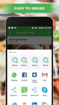 Recipe House In Hindi screenshot 7