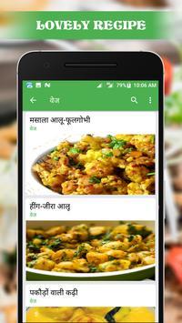 Recipe House In Hindi screenshot 9