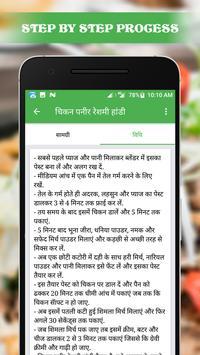 Recipe House In Hindi screenshot 10