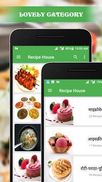 Recipe House In Hindi screenshot 1
