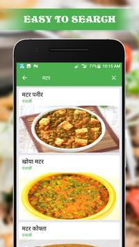 Recipe House In Hindi screenshot 3