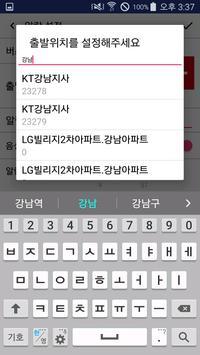 서울시멘탈지키미-버스 screenshot 3