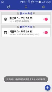 서울시멘탈지키미-버스 screenshot 1