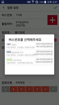 서울시멘탈지키미-버스 screenshot 4
