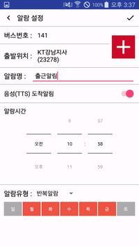 서울시멘탈지키미-버스 screenshot 5