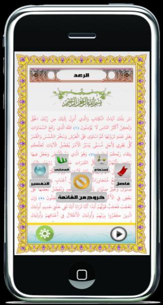 قرآنى - مصحف كامل بدون انترنت poster