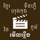 Khmer Movie icon