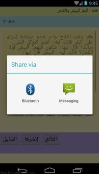 Nokat 2016 screenshot 2