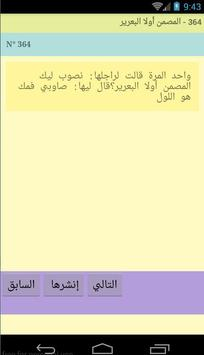 Nokat 2016 screenshot 6