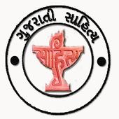 Gujarati Sahitya icon