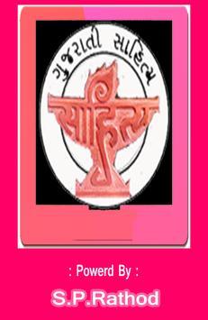 Gujarati Sahitya poster