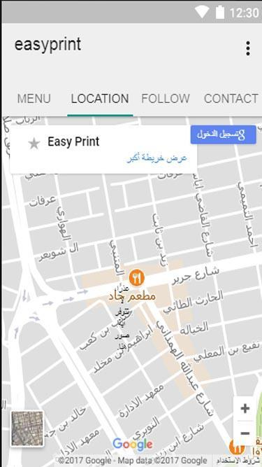 easy print for Android - APK Download