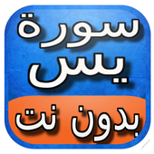 سورة يس بالصوت بدون انترنت icon