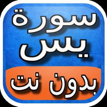 سورة يس بالصوت بدون انترنت poster