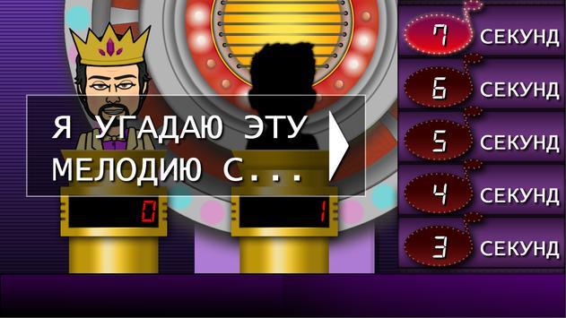 Мелодия ▶ Музыкальная викторина screenshot 12
