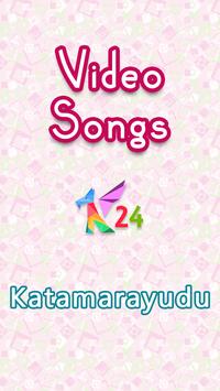 PSPK Katamarayudu poster
