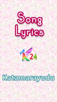 PSPK Katamarayudu screenshot 1