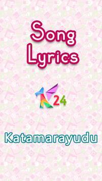 PSPK Katamarayudu apk screenshot
