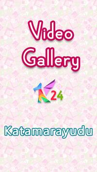 PSPK Katamarayudu screenshot 4