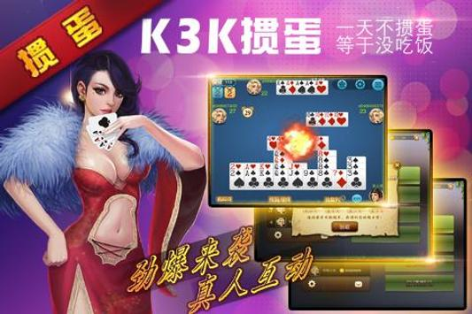 k3k掼蛋 poster