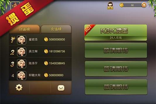 k3k掼蛋 screenshot 4