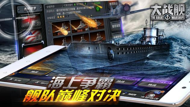 大战舰 apk screenshot