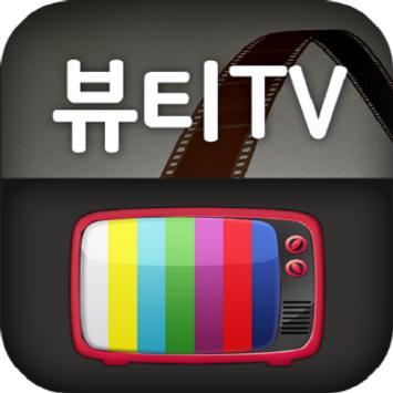 뷰티티비 『뷰티TV 실시간방송』 apk screenshot