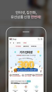 KT Shop screenshot 3