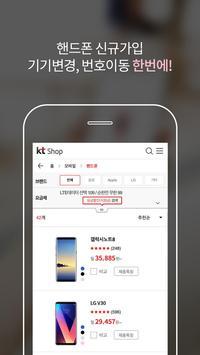 KT Shop screenshot 2