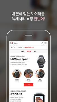 KT Shop screenshot 4