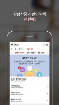 KT Shop screenshot 5