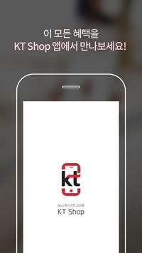 KT Shop screenshot 6