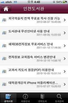 경인교육대학교 apk screenshot