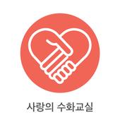사랑의 수화교실 icon