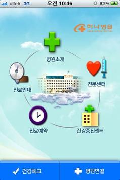 하나병원 poster