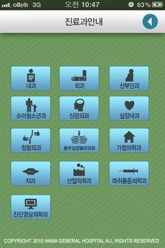 하나병원 apk screenshot