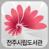전주시립도서관 icon