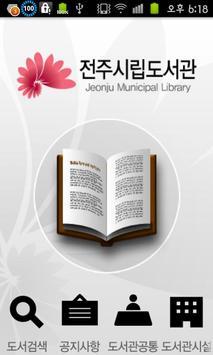 전주시립도서관 poster