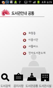 전주시립도서관 apk screenshot