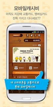 KT 롯데 캐시비/마이비 모바일 교통카드 poster