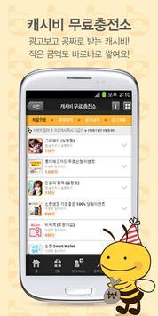 KT 롯데 캐시비/마이비 모바일 교통카드 apk screenshot