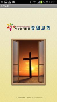 송원교회 poster