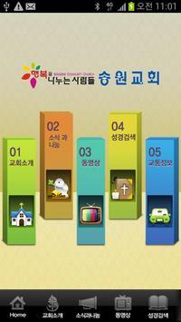 송원교회 apk screenshot