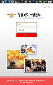 경북소방본부 poster