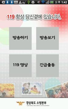 경북소방본부 screenshot 1