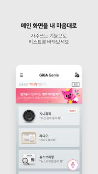 KT 기가지니 apk screenshot